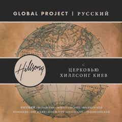 Global Project - Russian