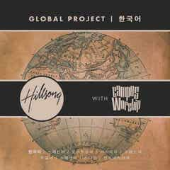 Hillsong Global Project - Korean