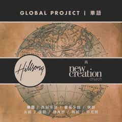 Hillsong Global Project - Mandarin